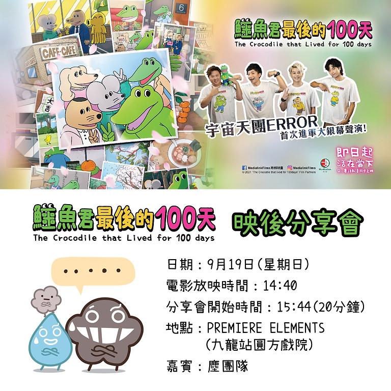 《鱷魚君最後的100天》映後分享會 19/9