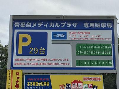 駐車場の案内