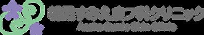 AsakaSumieSkinClinic_Logo_B.png
