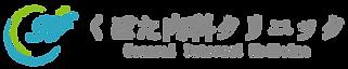 くぼた内科クリニックロゴ