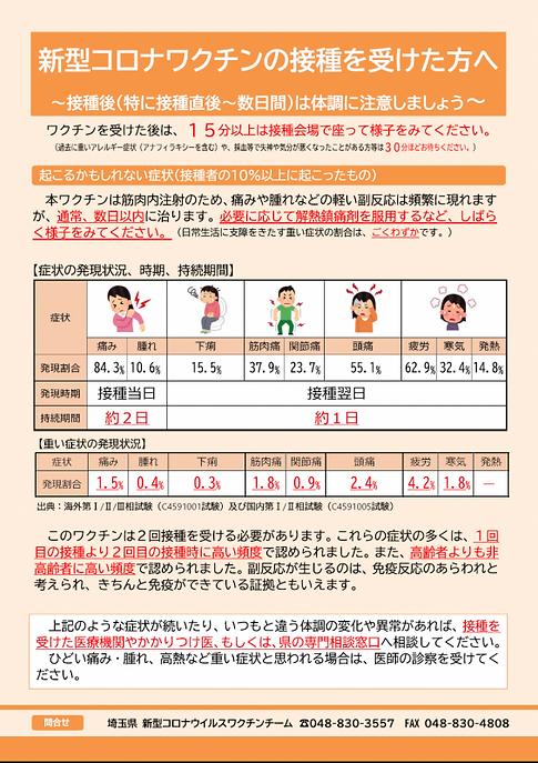 ワクチン接種を受けた方1.png
