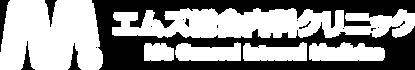 エムズ総合内科クリニックロゴ横組白.png
