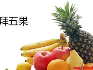 真有水果不能拜?