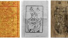 《金紙學》紙馬台灣版畫 太歲錢