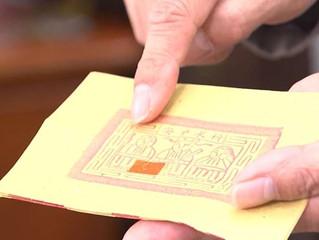 《金紙學》收到金紙如何解?