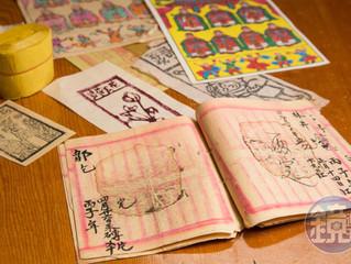 《金紙學》走過皇民化與大家樂