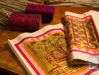 《金紙學》千年文化代代傳