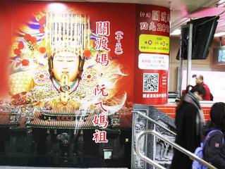 《寺廟行銷》寺廟廣告跨入戶外媒體