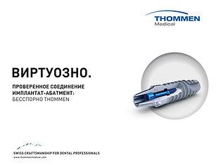 Имплантаты Thommen