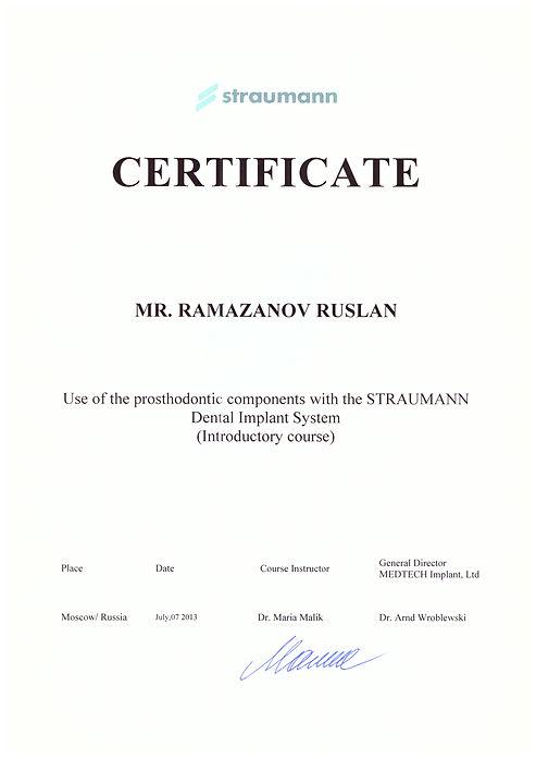 сертификат штрауман