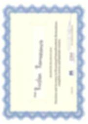 сертификат массирони