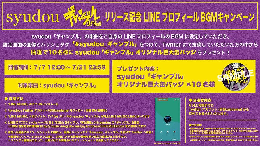 syudou_LINE_Campaign_yoko_v2.jpg