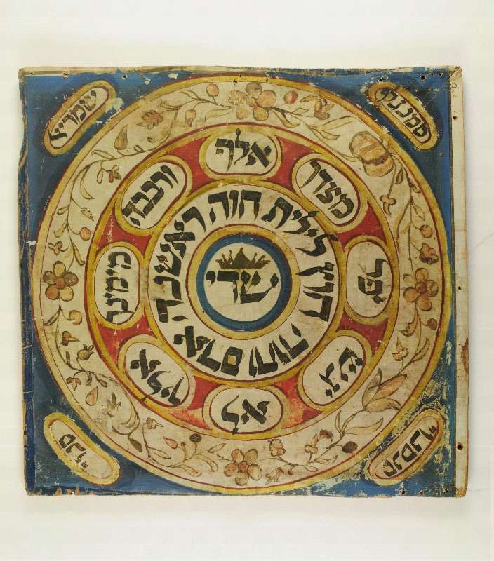 Amulet for mother and newborn with the names of Lilith and the three angels. Germany 19th century Oil on parchment. Courtesy of Israel Museum