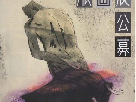 題83回日本版画協会展