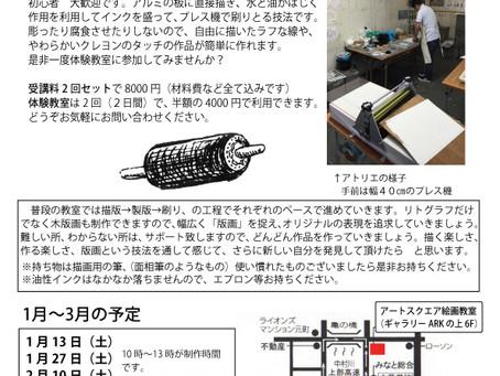 リトグラフ版画教室1月〜3月の予定