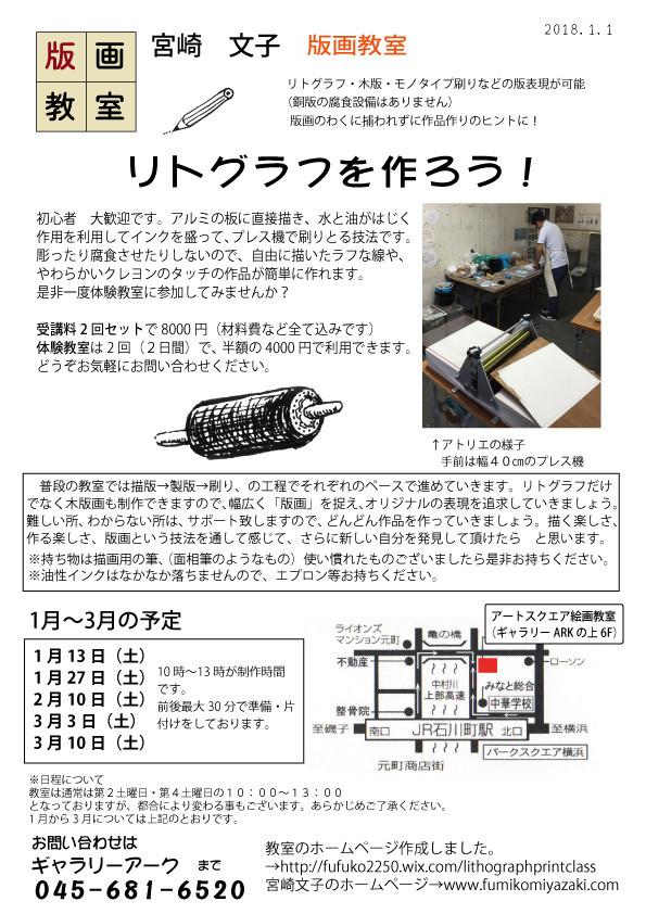 宮崎文子版画教室