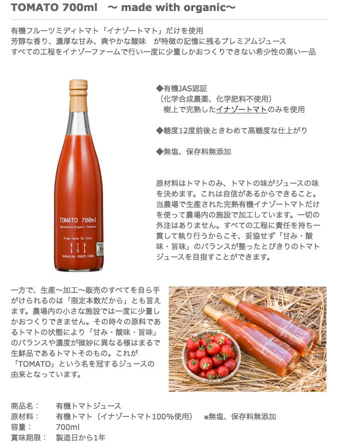イナゾーファーム トマトジュース