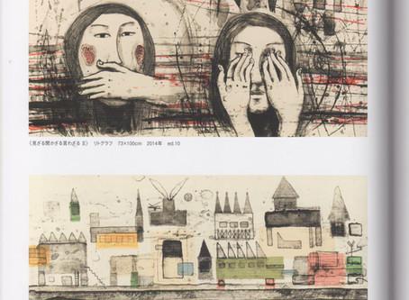 版画芸術NO.169に掲載されました。