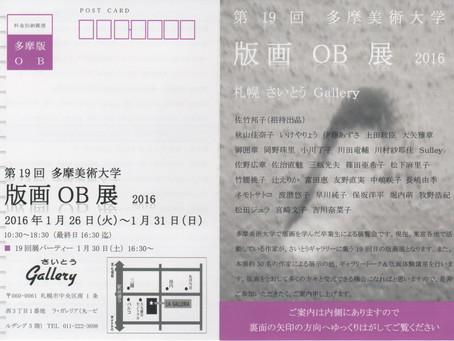 第19回多摩美術大学版画OB展