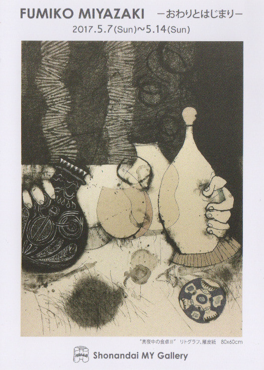 Shonandai MY Gallery にて 宮崎文子 個展