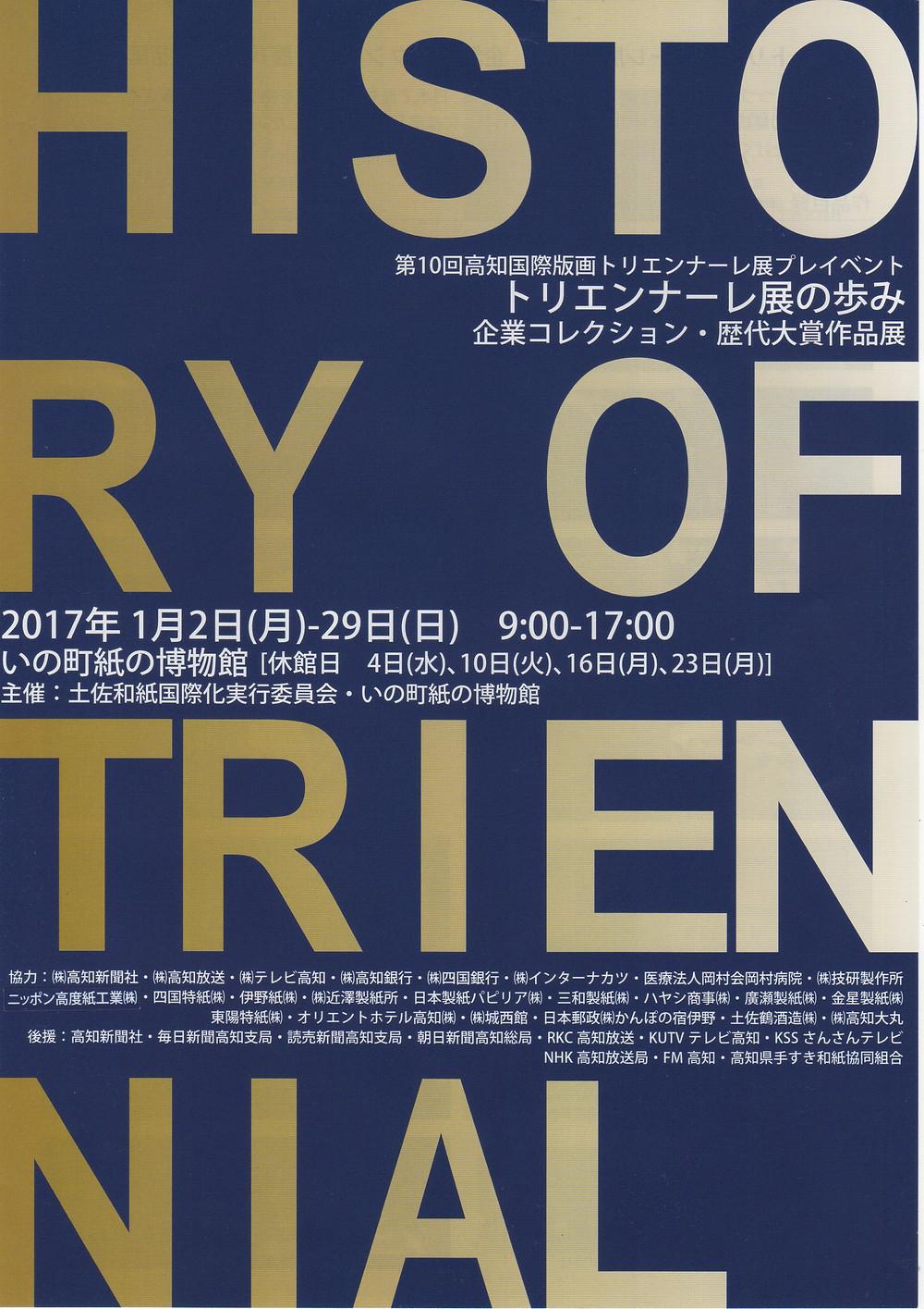 第10回高知国際版画トリエンナーレ展プレイベント「トリエンナーレ展の歩み」