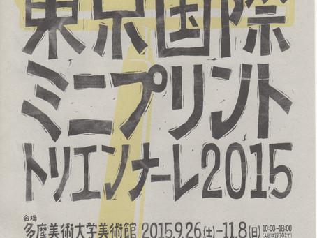 東京国際ミニプリントトリエンナーレ展