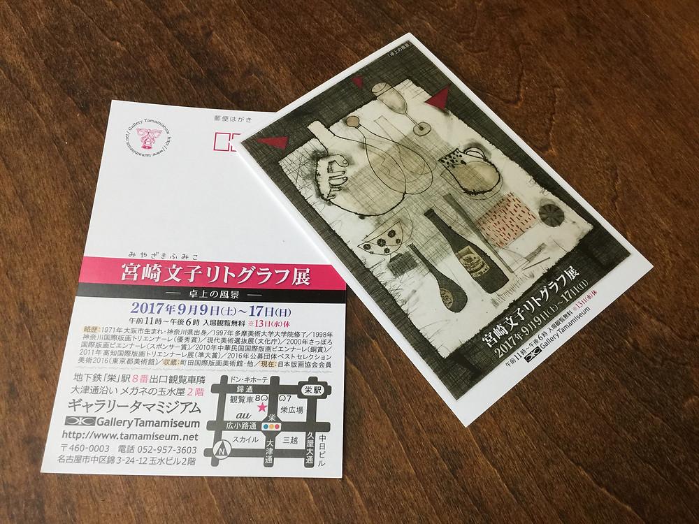 ギャラリータマミジアム 宮崎文子 リトグラフ展