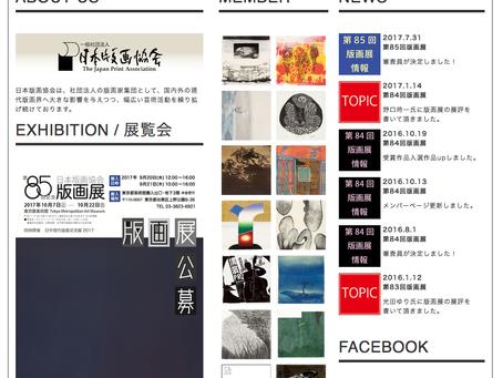 日本版画協会展 3日間に渡る審査会が終了