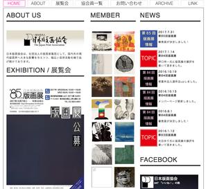 日本版画協会展
