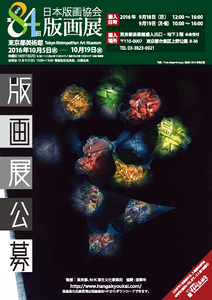 第84回日本版画協会展