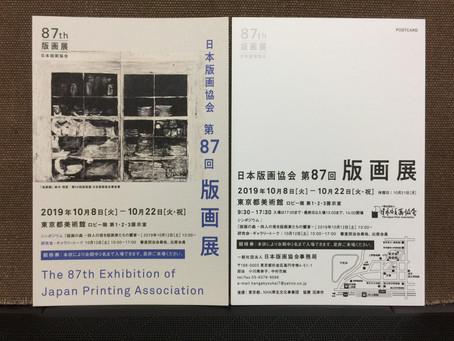 第87回日本版画協会展 開催
