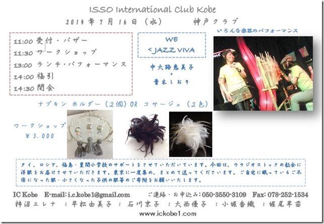July J Inside[1].jpg
