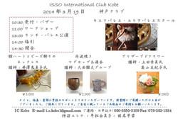 3月Inv.+J.JPG