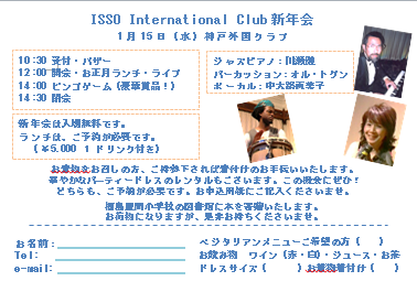 Jan+inv+j+inside.PNG