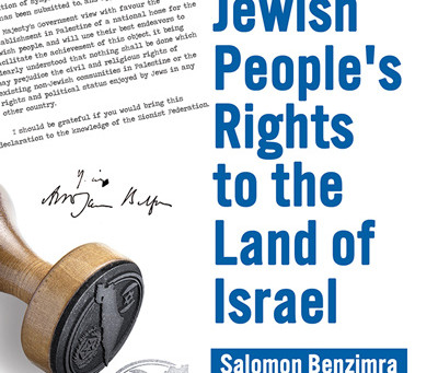 THE JEWISH PEOPLE'S RIGHTS TO THE LAND OF ISRAEL - COPIES NOW AVAILABLE IN PAPERBACK!
