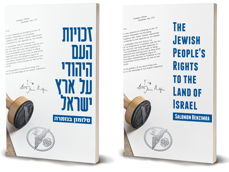 The Jewish People's Rights to the Land of Israel (JPRLI) by Salomon Benzimra