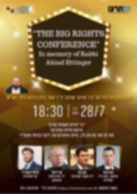 The Big Rights Conference