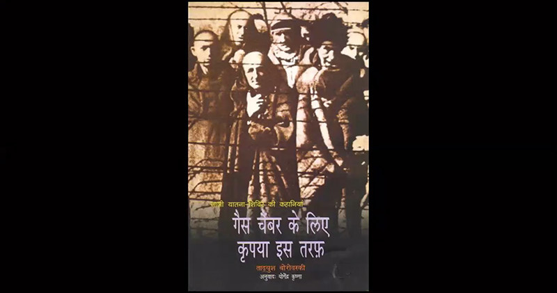 HolocaustDenial-SouthAsia-50.jpg