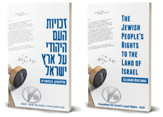 CILR book- english - Hebrew.png