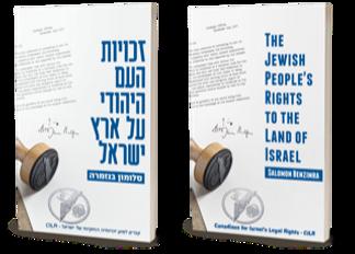 CILR book- english - Hebrew.png