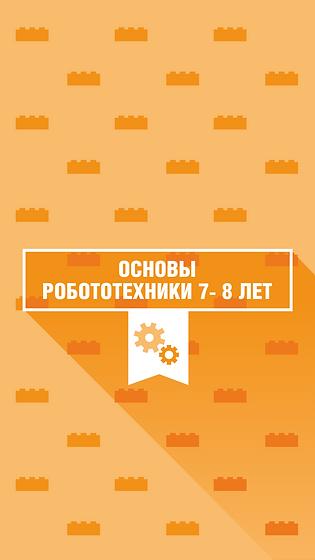 основы робототехники 1.png