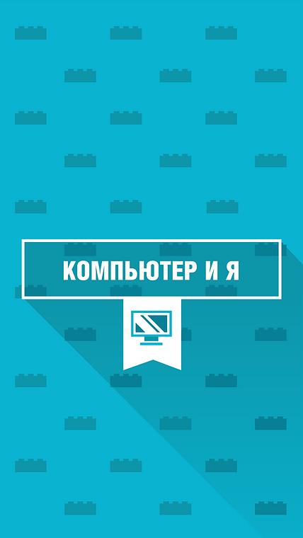 комп1.png