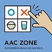 AAC존_스티커_인쇄용_190504.pdf_page_1.jpg