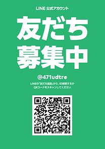 店LINE ポスター.png