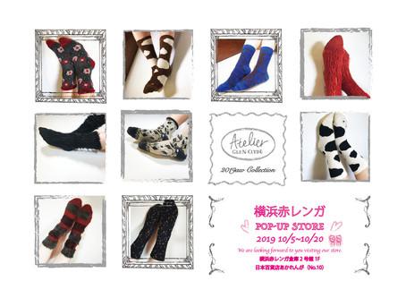 横浜赤レンガPOP-UP ---2019AW Collection---