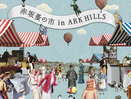 赤坂蚤の市 in ARK HILLS