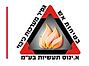 חסות ארד - בטיחות אש.PNG
