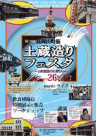 8月の1970西繊ビルマーケットと第19回高岡山町筋土蔵造りフェスタのお知らせ