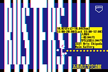 BUSTERS!!! DM_アートボード 1.png