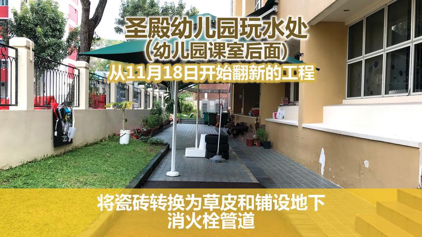 19_MP Renovation Work_Waterplay Area_C.j